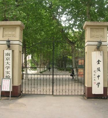 南京市金陵中学南京市金陵中学校园风光