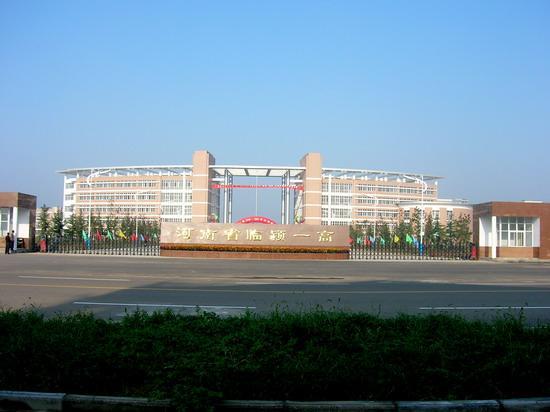 临颍县第一高级中学校园风景|临颍县第一高级中学