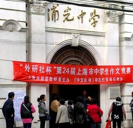 上海市浦光中学上海市浦光中学校园风光