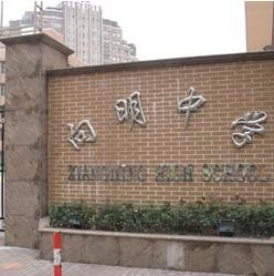 上海市向明中学上海市向明中学校园风光
