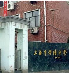 上海市零陵中学上海市零陵中学校园风光