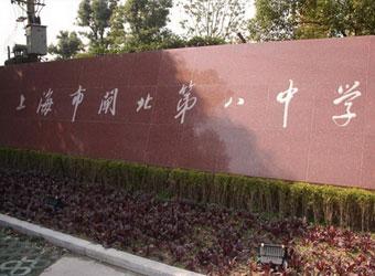 上海市闸北第八中学新校上海市闸北第八中学新校校园风光