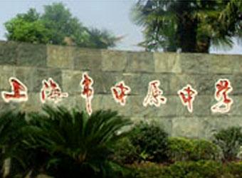 上海市中原中学上海市中原中学校园风光