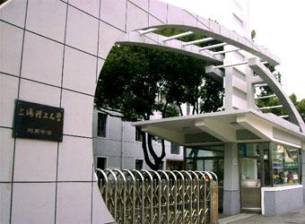 上海理工大学附属中学上海理工大学附属中学校园风光