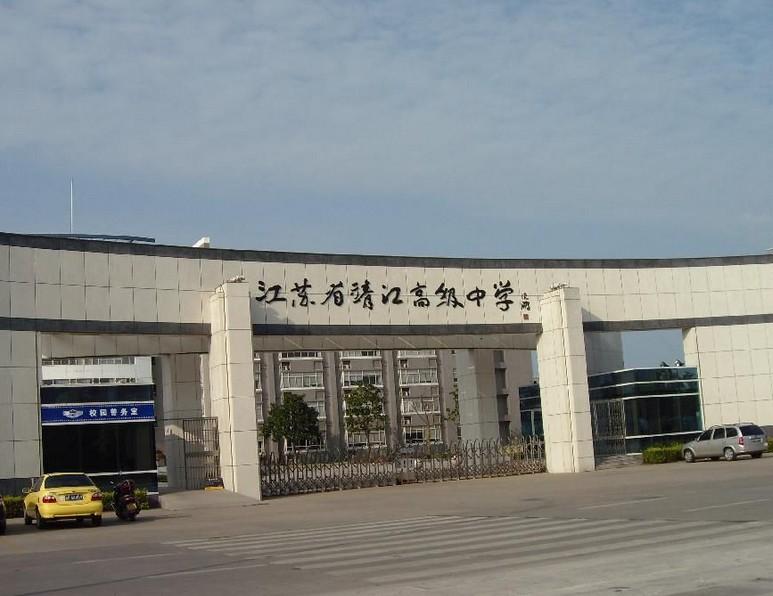 江苏省靖江高级中学校园风景|江苏省靖江高级给教师漏题学生高中图片