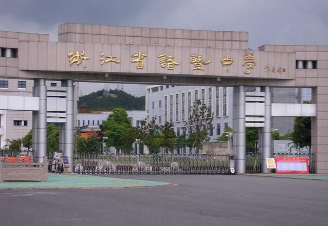 浙江省诸暨中学浙江省诸暨中学校园风光