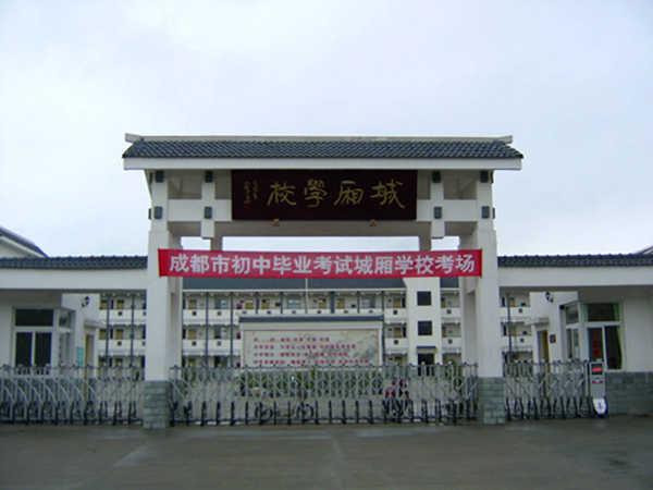 成都市直属学校公招_铁道部直属的二本学校_成都市成华区才艺学校