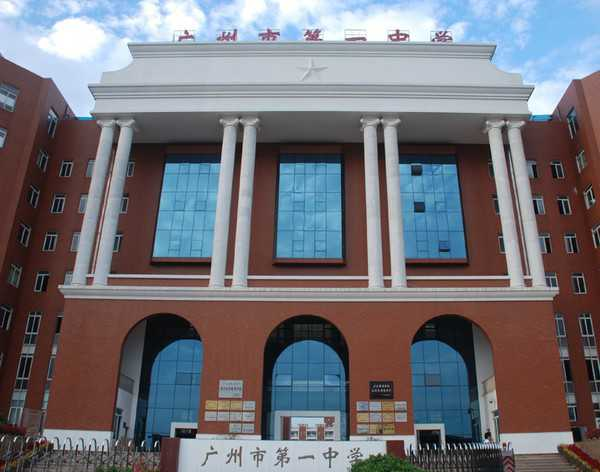 广州市第一中学广州市第一中学校园图片