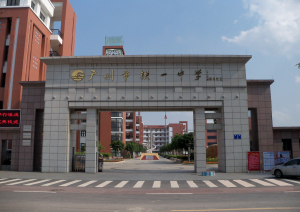 广州市铁一中学广州市铁一中学校园介绍