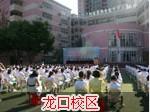广州市第四十七中学广州市第四十七中学校园介绍