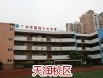 广州市第四十七中学广州市第四十七中学校园相片