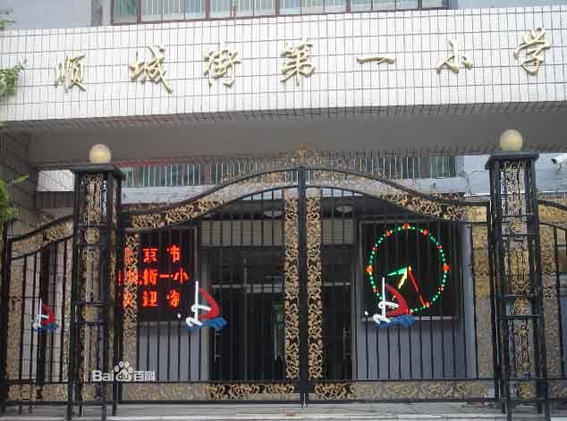 小学校 分数 小学校 : ... 街第一小学北京市西城区顺城街第一小学校园风光