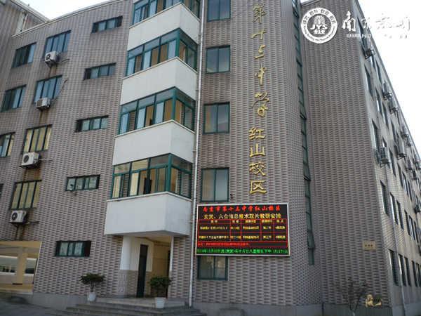 南京市第十三中学红山校区