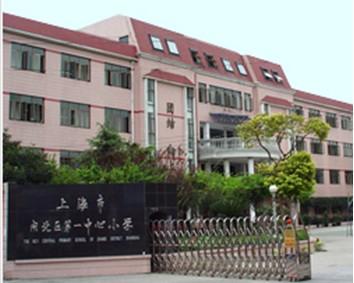 上海市闸北区第一中心小学