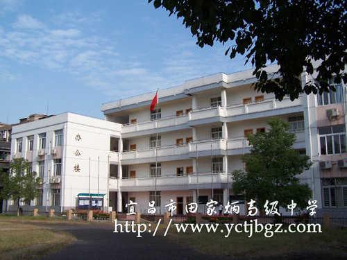 宜昌市第十三中学宜昌市第十三中学校园介绍