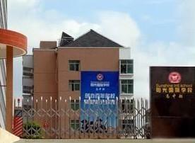 福州私立国际阳光学校福州私立国际阳光学校校园风光