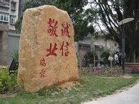 福建省闽侯第五中学福建省闽侯第五中学校园相片