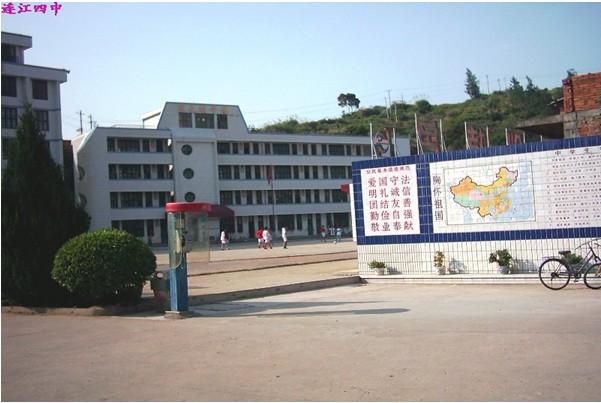 福建省连江县第四中学福建省连江县第四中学校园图片