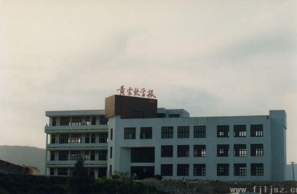 福建省连江县第四中学福建省连江县第四中学校园相片