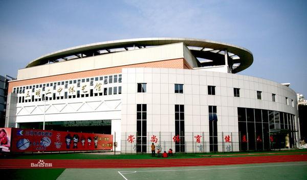 三明市第二中学三明市第二中学校园介绍