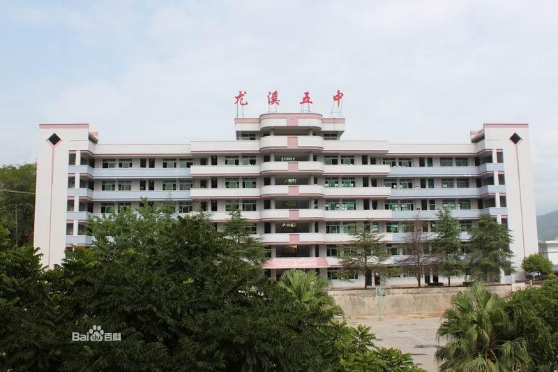 尤溪县第五中学尤溪县第五中学校园介绍