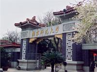 南京师范大学  校园一角