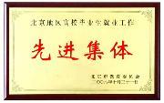 北京信息职业技术学院  校园一角