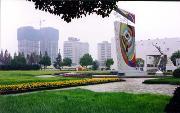 浙江工业大学  校园一角
