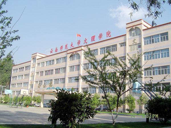 云南师范大学1148848382011582