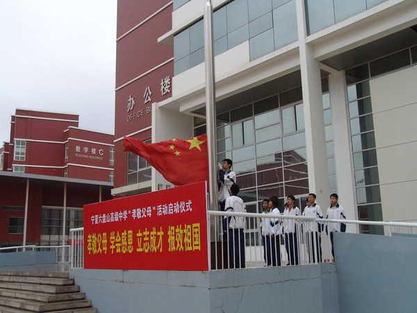 宁夏六盘山高级中学2007428155537339