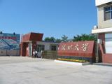 银川科技职业学院7