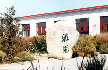 内蒙古奋斗中学http://school.edu63.com/uploadfile/20075111094486749.jpg