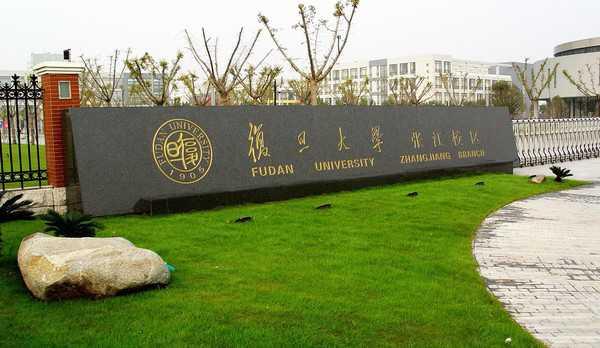 上海复旦大学fd6