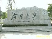 湖南大学132241409625