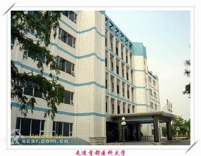 首都医科大学1