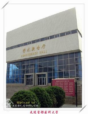 首都医科大学学术报告厅