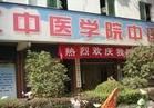 浙江中医学院u=1034346215,3579894673&gp=34