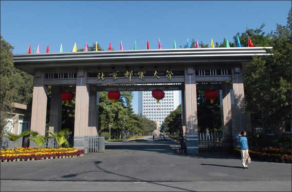 北京邮电大学0