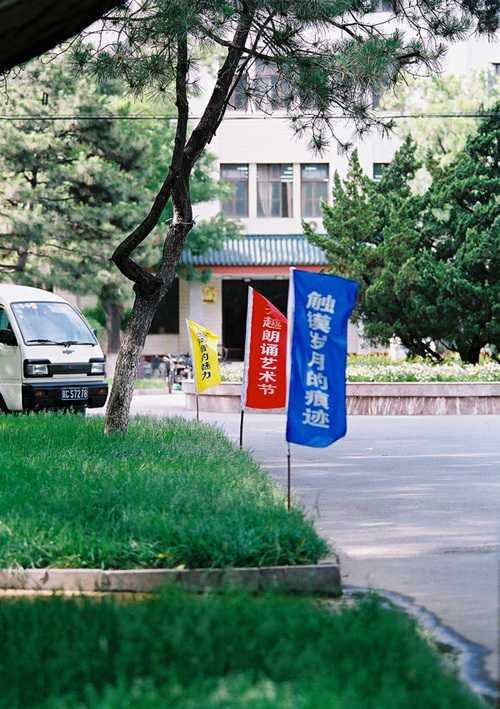中国传媒大学1#楼前