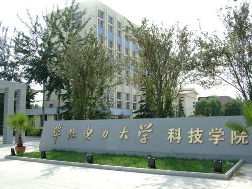 华北电力大学07