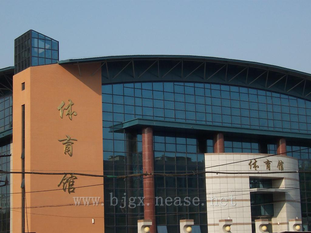 北京中医药大学体育馆