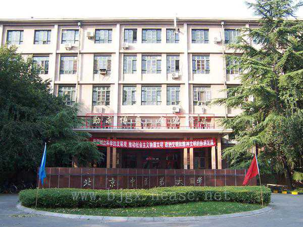 北京中医药大学北京中医药大学主楼