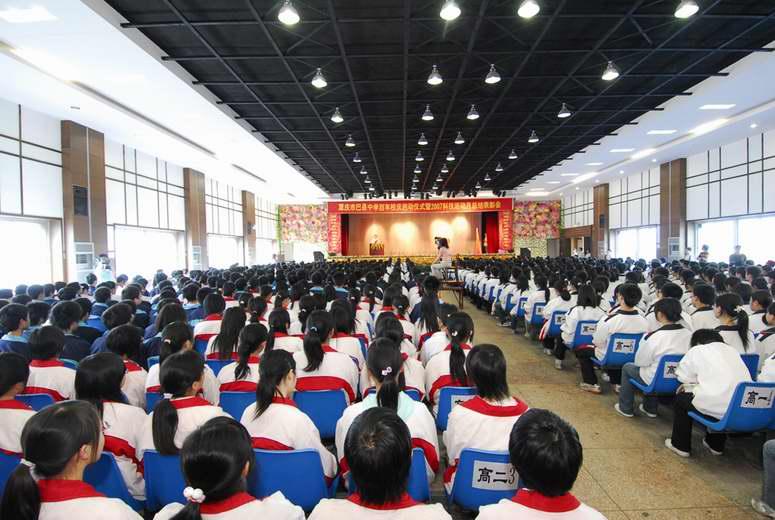 重庆市巴县中学bx3