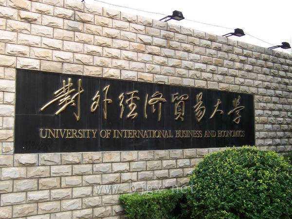 对外经济贸易大学对外经贸