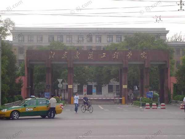 北京建筑工程学院0-05120502531714877