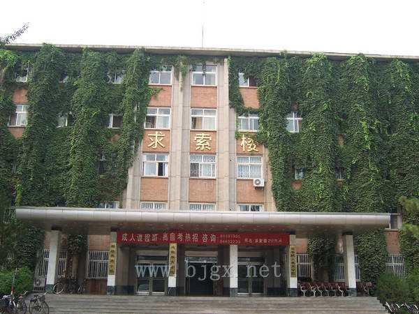 对外经济贸易大学教学楼2