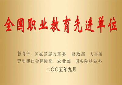 辽宁农业职业技术学院untitled12