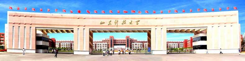 山东科技大学1