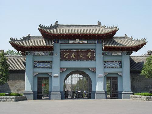 河南大学校门