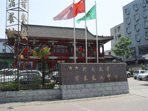 河南大学学术交流中心